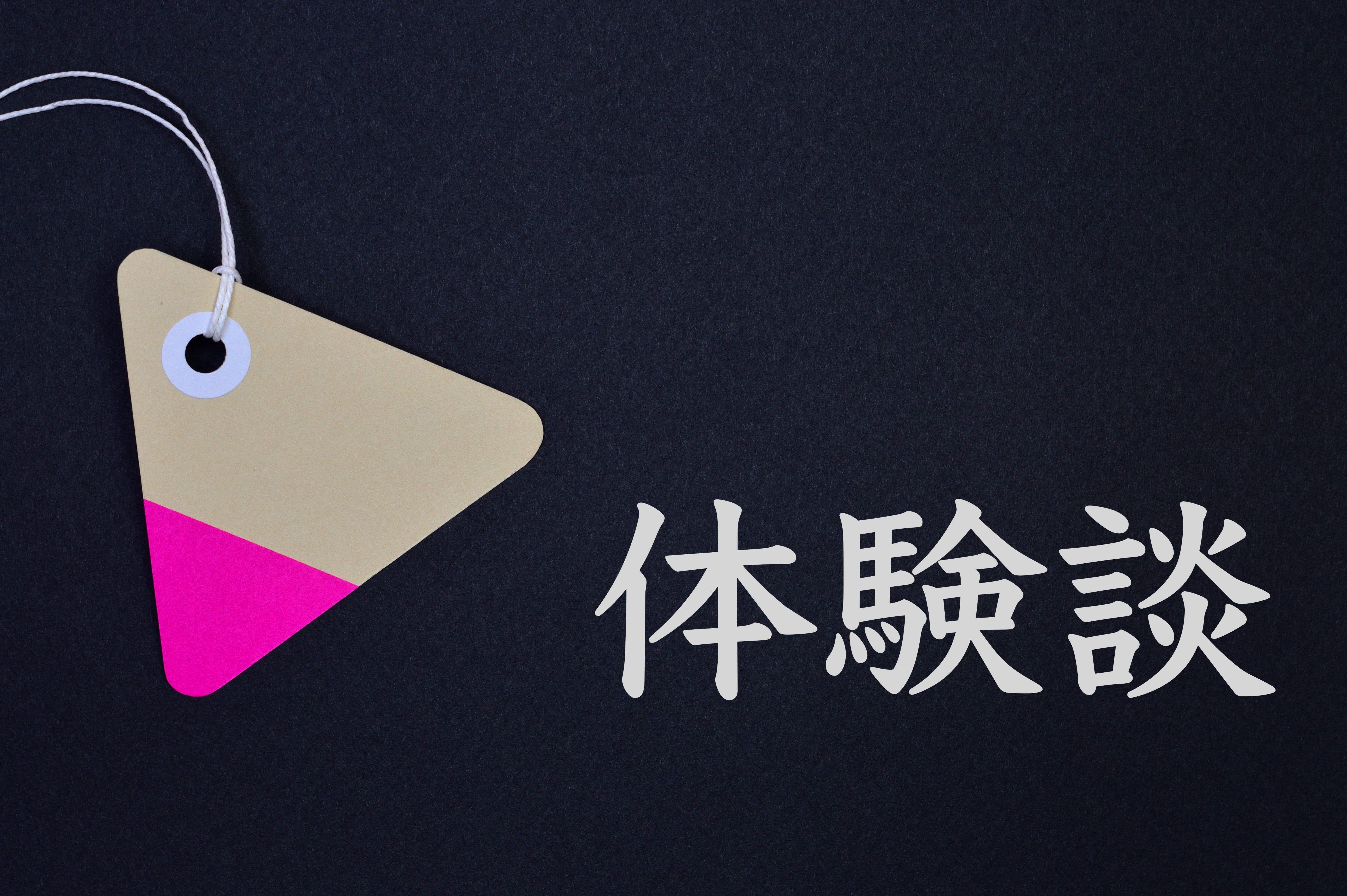 スケート 連盟 マイ ページ 日本